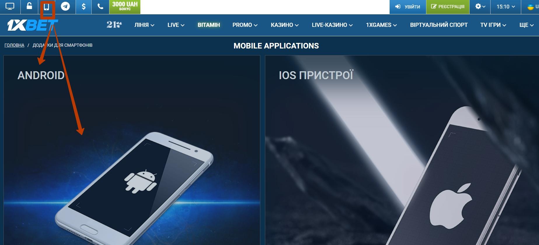 Скачать мобильное приложение 1xBet на Андроид - последняя версия программы