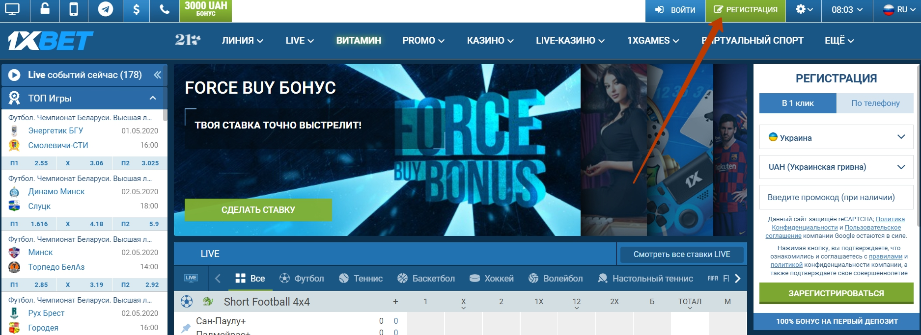 1xBet - официальный сайт и зеркало для ставок на спорт
